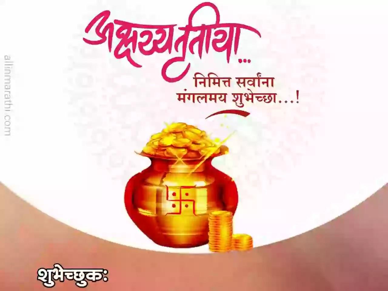 Akshay-tritiya-banner-marathi