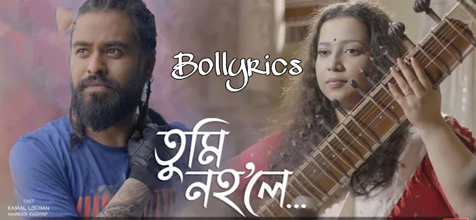 Tumi Nohole Lyrics & Download | Namrata Kashyap | Trion Mahanta | Barsha Borah