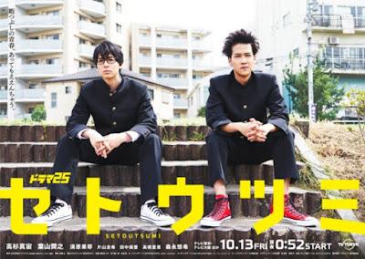 Sinopsis Setoutsumi (2017) - Serial TV Jepang