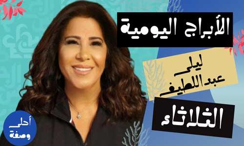 برجك اليوم مع ليلى عبداللطيف اليوم الثلاثاء 14/9/2021 | أبراج اليوم 14 سبتمبر 2021 من ليلى عبداللطيف