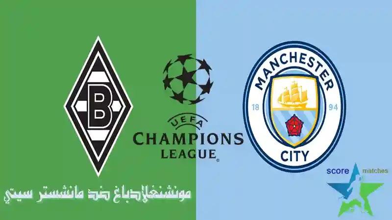 اهداف مونشنغلادباغ ومانشستر سيتي اليوم الاربعاء - مباريات دوري ابطال اوروبا