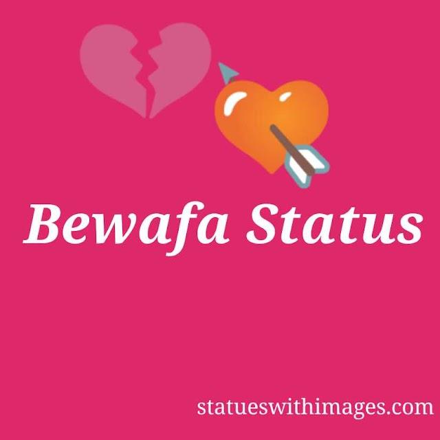 Bewafa Status NEW +250 in Hindi | Dhokebaaz Shayari Quotes Boys & Girls
