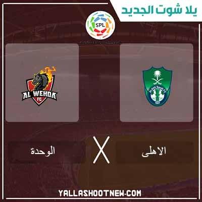 مشاهدة مباراة الأهلي والوحدة بث مباشر اليوم 14-02-2020 في الدوري السعودي