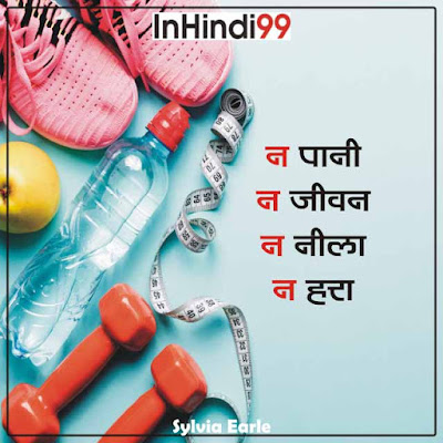Water quotes in hindi
