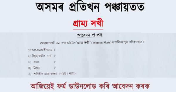 Application form of Gramya Sakhi
