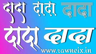 Marathi Stylish Font Zip Download