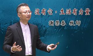 沒有它,生活有力量_花蓮博愛浸信會主日講道_謝榮泰 牧師
