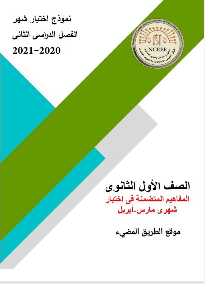 المفاهيم المتضمنة منهج شهر مارس وابريل للصف الاول الثانوي الترم الثاني 2021