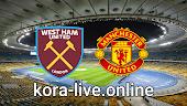 مباراة مانشستر يونايتد ووست هام يونايتد بث مباشر بتاريخ 09-02-2021 كأس الإتحاد الإنجليزي