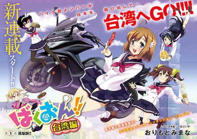 Manga Bakuon !! Taiwan Mendapat Spinoff