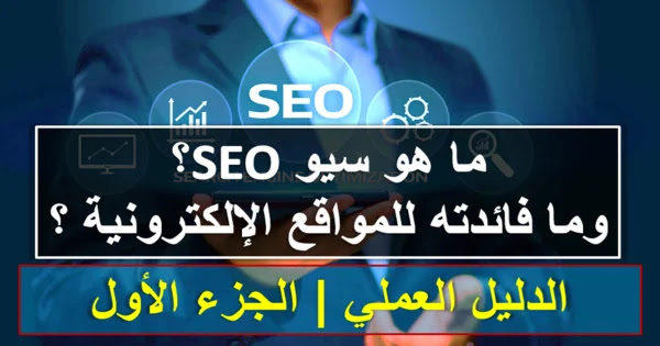what-is-seo-rtecharabic