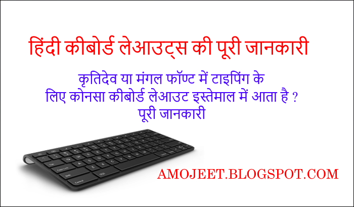 ALL-HINDI-TYPING-KEYBOARD-LAYOUTS-FOR -MANGAL-AND-KRUTIDEV-FONT-FULL-INFORMATION-WITH-LAYOUT-IMAGES