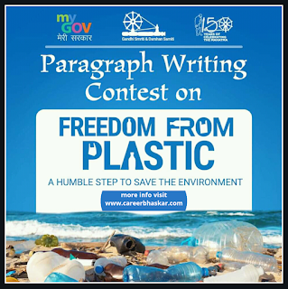 Paragraph Writing Contest, Constructive works of Mahatma Gandhi, Paragraph Writing Contest on Ideas on Constructive Works of Mahatma Gandhi, Mygov paragraph writing contest.