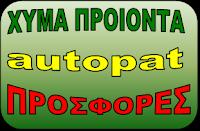 http://autopat-xyma.blogspot.gr/