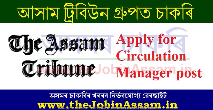 Assam Tribune Group, Guwahati recruitment 2020