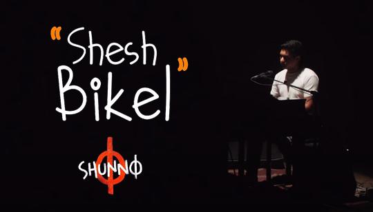 Shesh Bikel Lyrics by Shunno Band from Notun Srote Album