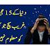 Dunya Ki 15 Dilchasp ajeeb Haqeeqat.