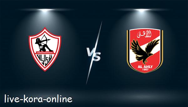 نتيجة مباراة الأهلي والزمالك اليوم بتاريخ 10-05-2021 في الدوري المصري