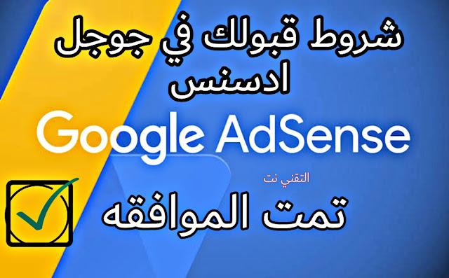 شروط القبول في جوجل ادسنس 2020 بعد تعليمات جوجل ادسنس الاخيره | التقني نت
