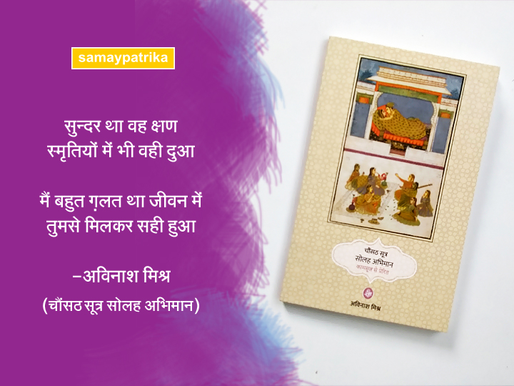 avinash-mishra-book-in-hindi