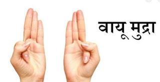 वायु मुद्रा : वायु मुद्रा कैसे करें ( vayu mudra in hindi )