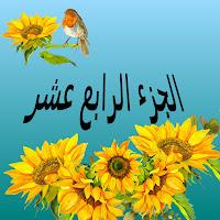 هل تريد أن تحفظ القرآن ولا تنساه ؟