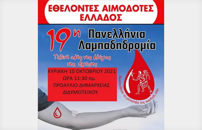 Η 19η Λαμπαδηδρομία Εθελοντών Αιμοδοτών στο Διδυμότειχο