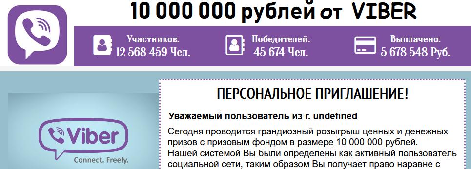 10 000 000 рублей от VIBER – Отзывы, развод, мошенники