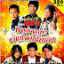 [Album] Thai MP3 Vol 03