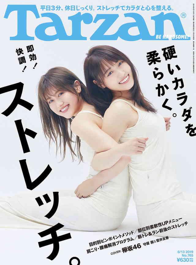 Keyakizaka46 Yūka Sugai & Akane Moriya Menjadi Cover Majalah TARZAN