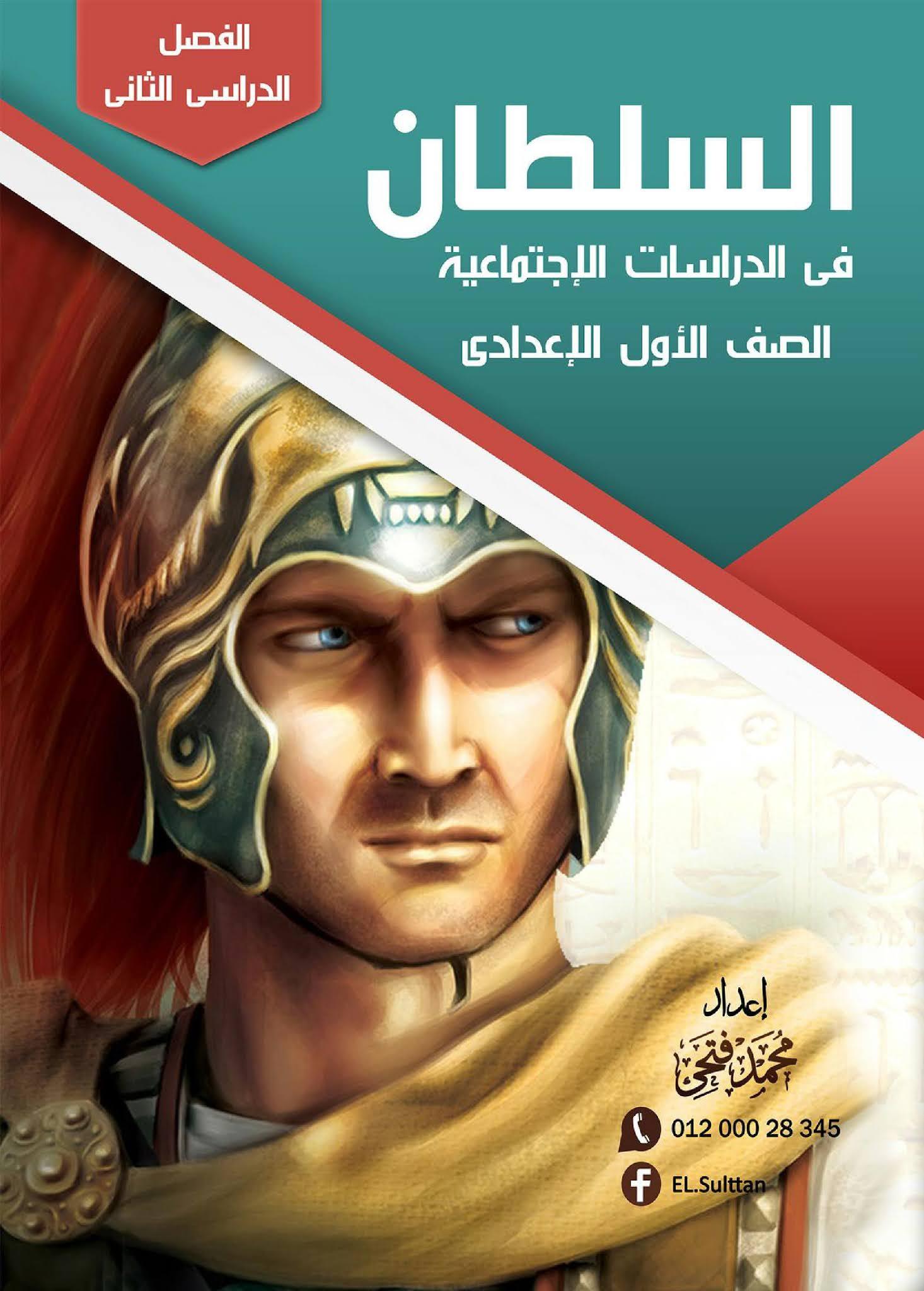 مذكرة السلطان فى الدراسات الاجتماعية للصف الاول الاعدادي الترم الثاني 2021