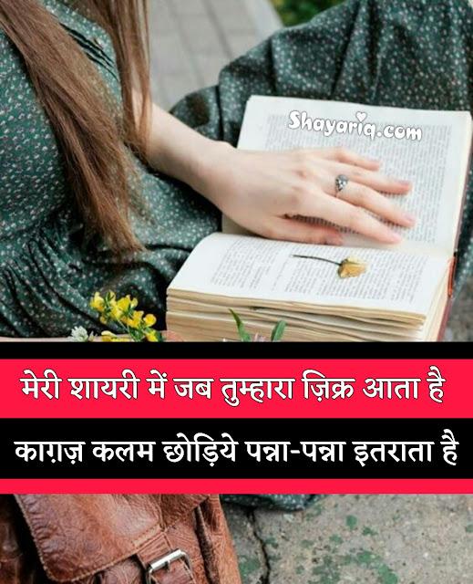 Hindi shayari, hindi status, hindi Quotes, hindi photo shayari, shayariq