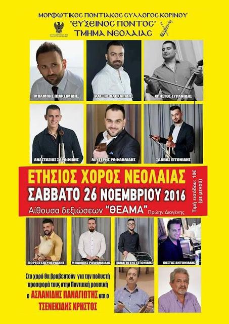 """Ετήσιος χορός νεολαίας του Ποντιακού Συλλόγου Κορινού """"Εύξεινος Πόντος"""""""