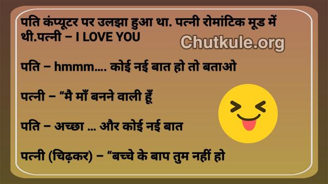 HUsband wife chutkule