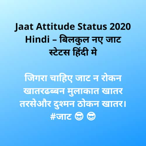 Jaat Status- जाट स्टेटस- Royal Jaat Attitude Status 2020 in Hindi and Haryanvi