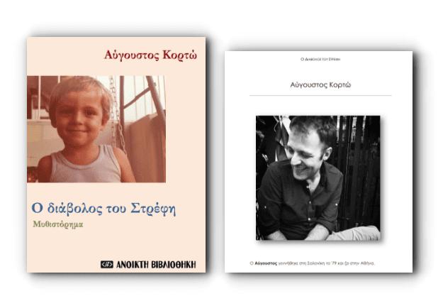 Ο Διάβολος του Στρέφη - Δωρεάν μυθιστόρημα του Αυγούστου Κορτώ