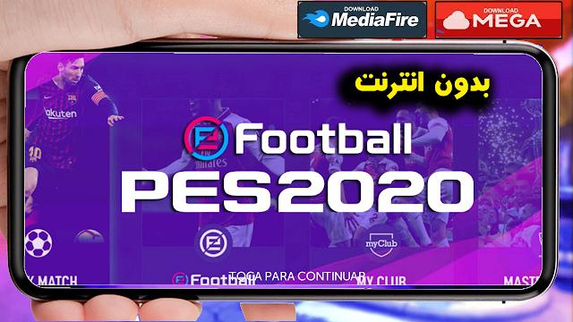 تحميل لعبة بيس 2020 PES اخر اصدار ميديافير