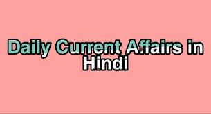 current affairs 2020 pdf download,current affairs 2020 gk today,current affairs 2020 in hindi,current affairs 2020 january,current affair pdf january