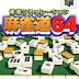 Roms de Nintendo 64 Jangou Simulation Mahjong Michi 64  (Japan)  JAPAN descarga directa