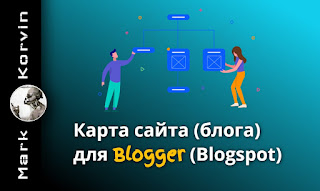 карта блога