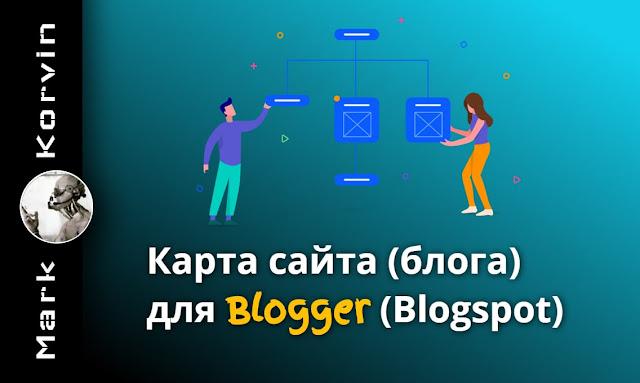 Карта блога для Blogger по ярлыкам 2019 - семь вариантов