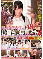 DVDMS-295 一般男女モニタリングA