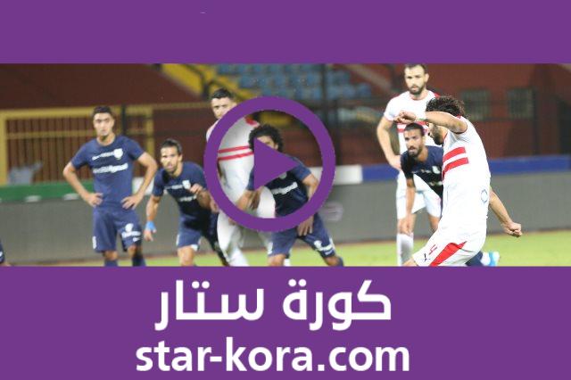 مشاهدة مباراة الزمالك وإنبي بث مباشر اليوم 30-08-2020 الدوري المصري