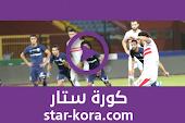 نتيجة مباراة الزمالك وإنبي بث مباشر اليوم 30-08-2020 الدوري المصري