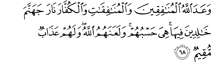 Surat At Taubah Ayat 68