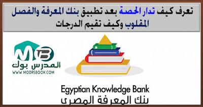 تعرف كيف تدار الحصة بعد تطبيق بنك المعرفة والفصل المقلوب وكيف تقيم الدرجات