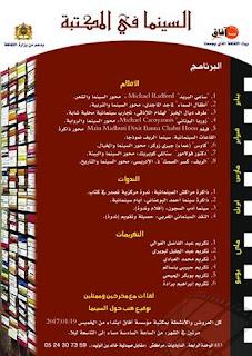 السينما في المكتبة