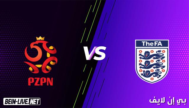 مشاهدة مباراة انجلترا وبولندا بث مباشر اليوم بتاريخ 31-03-2021 في تصفيات كأس العالم