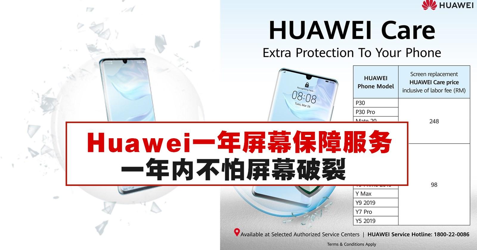 Huawei一年屏幕保障服务,一年内不怕屏幕破裂
