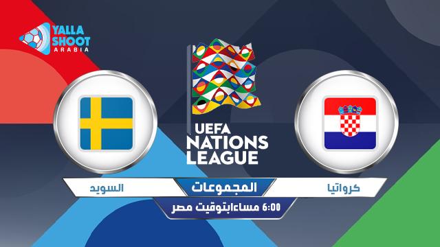 مشاهدة مباراة كرواتيا والسويد بث مباشر اليوم لايف كورة ستار اون لاين 11-10-2020 في دوري الأمم الأوروبية